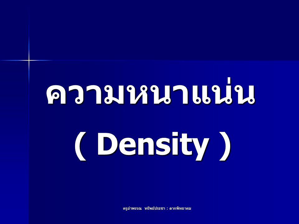 ครูอำพรรณ ทรัพย์ประชา : ตากพิทยาคม ความหนาแน่น ( Density ) ( Density )