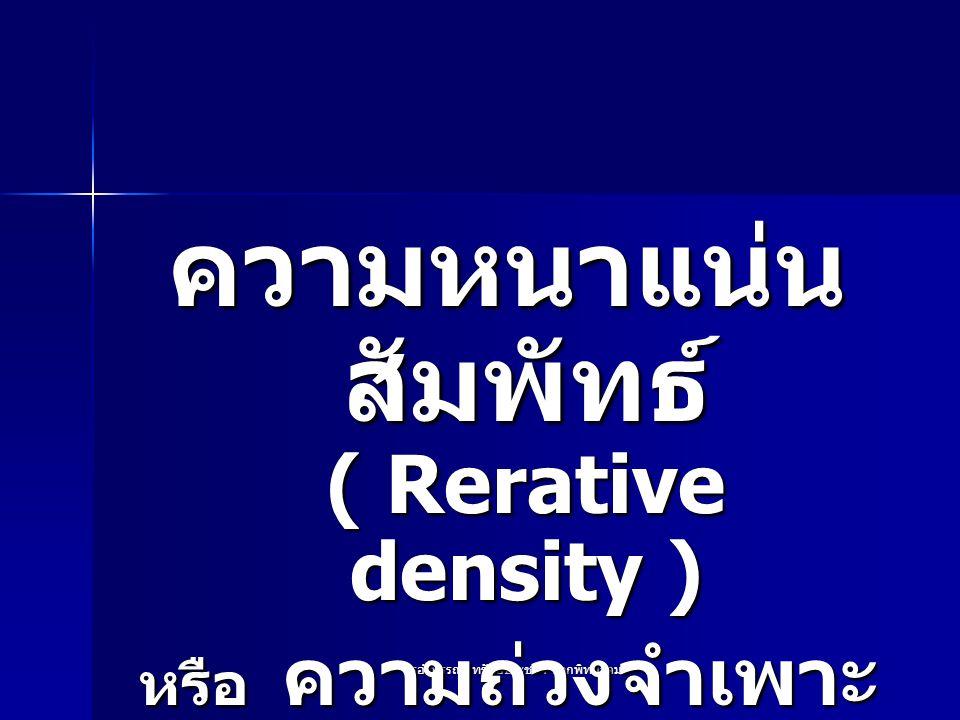 ครูอำพรรณ ทรัพย์ประชา : ตากพิทยาคม ความหนาแน่น สัมพัทธ์ ( Rerative density ) หรือ ความถ่วงจำเพาะ ( Specific gravity )