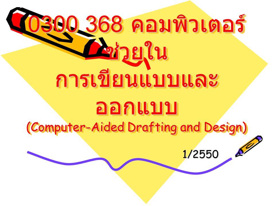 Course Description วิธีการเขียนแบบโดยใช้คอมพิวเตอร์ อุปกรณ์ร่วมสำหรับระบบเขียนแบบโดยใช้ คอมพิวเตอร์ ความเข้าใจพื้นฐานเกี่ยวกับ เมนูและองค์ประกอบของโปรแกรม AutoCAD คำสั่งสำหรับเขียนภาพ 2 มิติ รูปแบบ 3 มิติ เทคนิคการเขียนอักษร การ บอกขนาด การควบคุมเลเยอร์และการทำ ต้นแบบ การพล๊อตและการพิมพ์ การเขียน แบบทางเครื่องกล
