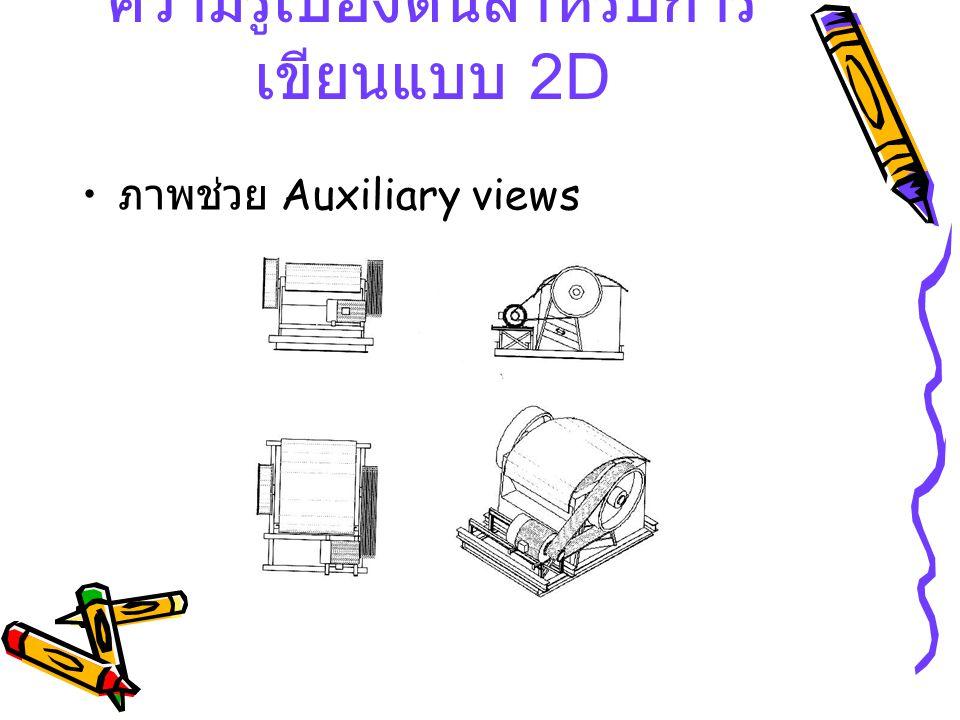ภาพช่วย Auxiliary views ความรู้เบื้องต้นสำหรับการ เขียนแบบ 2 D