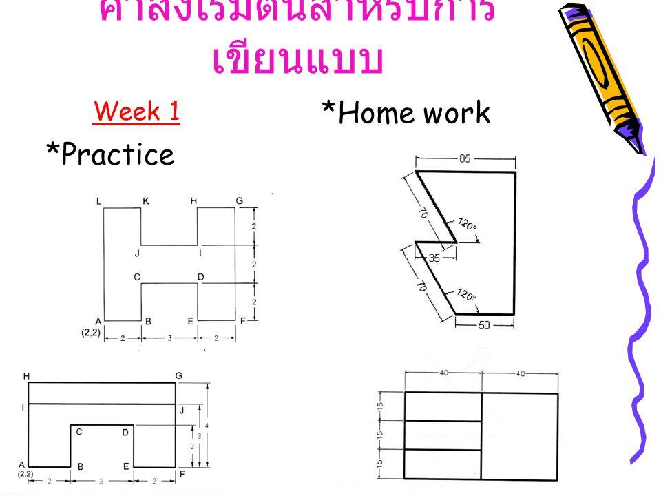 คำสั่งเริ่มต้นสำหรับการ เขียนแบบ *Practice Week 1 *Home work