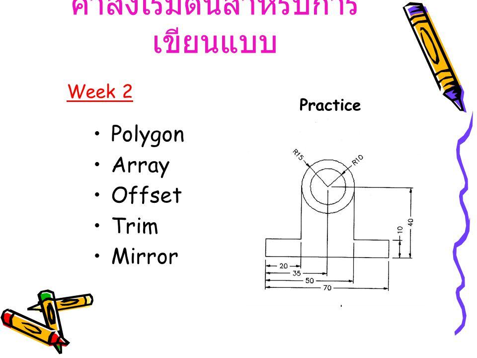 คำสั่งเริ่มต้นสำหรับการ เขียนแบบ Polygon Array Offset Trim Mirror Week 2 Practice