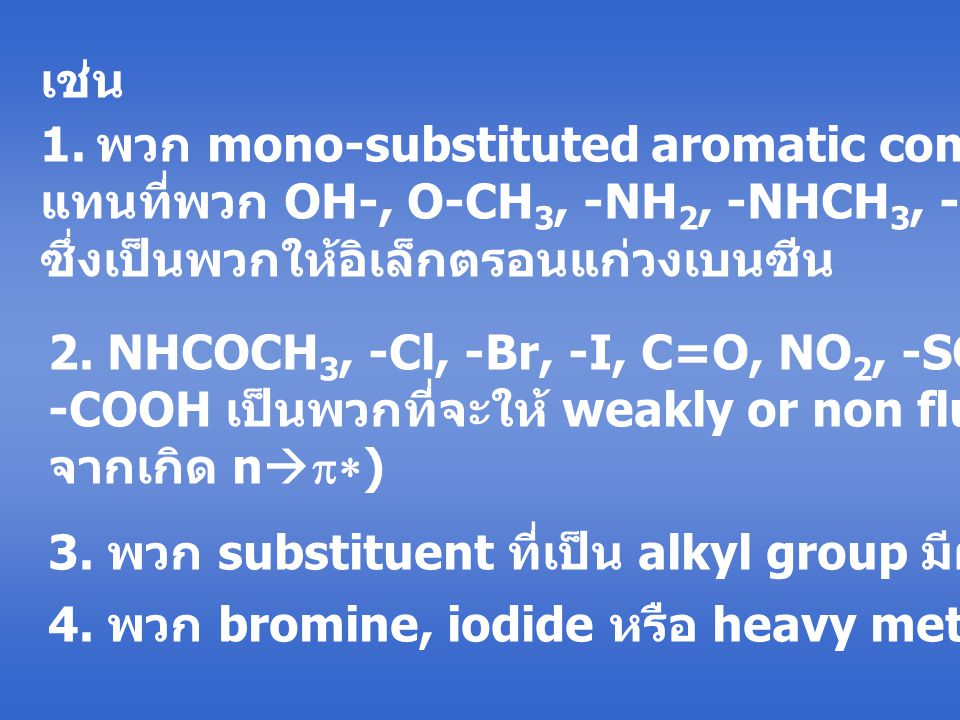 เช่น 1. พวก mono-substituted aromatic compound ที่มีตัวเข้า แทนที่พวก OH-, O-CH 3, -NH 2, -NHCH 3, -N(CH 3 ) 2, F และ CN ซึ่งเป็นพวกให้อิเล็กตรอนแก่วง