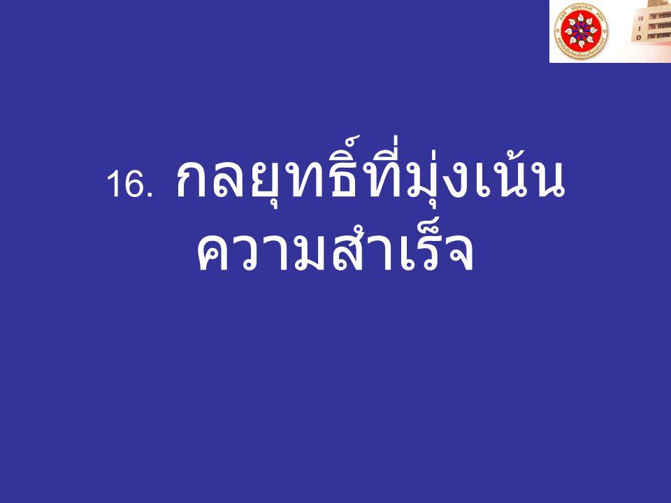 16. กลยุทธิ์ที่มุ่งเน้น ความสำเร็จ