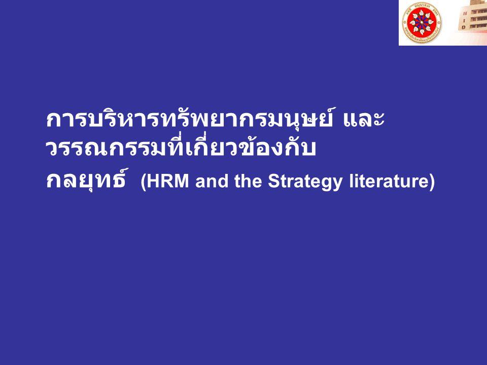การบริหารทรัพยากรมนุษย์ และ วรรณกรรมที่เกี่ยวข้องกับ กลยุทธ์ (HRM and the Strategy literature)
