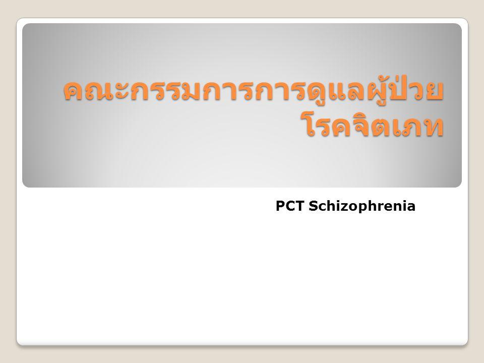 คณะกรรมการการดูแลผู้ป่วย โรคจิตเภท PCT Schizophrenia