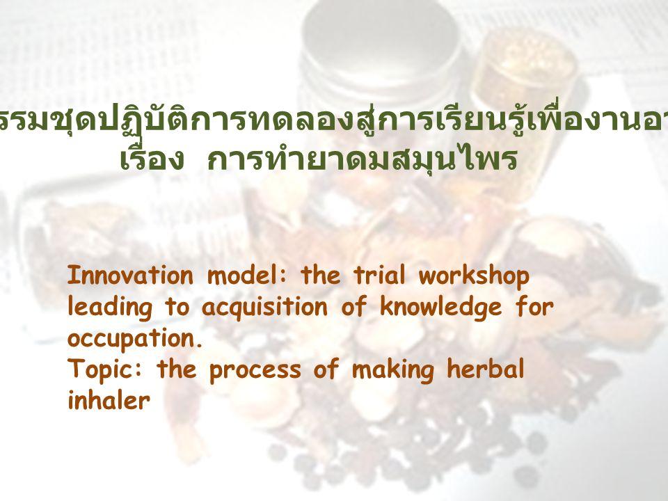 รายละเอียดคุณลักษณะเฉพาะ - ใช้สำหรับการทดลองทำยาดมสมุนไพรขึ้นใช้เอง จัดเป็นเซตชุดการเรียนรู้ - บรรจุในภาชนะ ที่ ปิดผนึกอย่างดี Special characteristics: -the trial of home-made herbal inhaler production as a model of studies -The products are packed in a well- sealed jar.