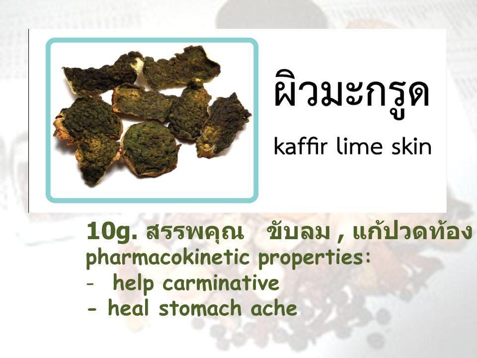10 g. สรรพคุณ ขับลม, แก้ปวดท้อง pharmacokinetic properties: -help carminative - heal stomach ache