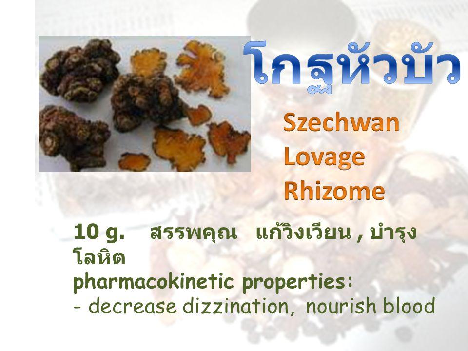 10 g. สรรพคุณ แก้วิงเวียน, บำรุง โลหิต pharmacokinetic properties: - decrease dizzination, nourish blood