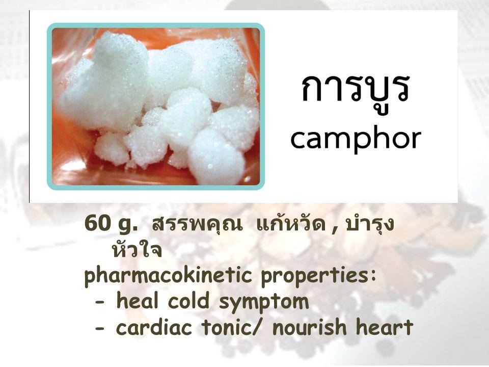 60 g. สรรพคุณ แก้หวัด, บำรุง หัวใจ pharmacokinetic properties: - heal cold symptom - cardiac tonic/ nourish heart