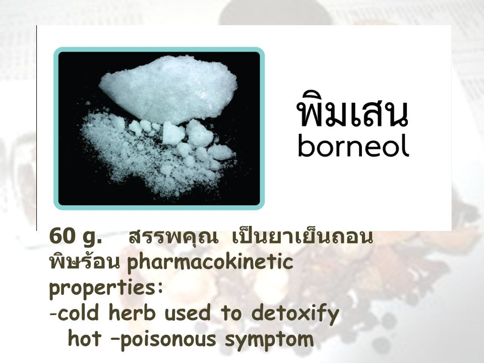 60 g. สรรพคุณ เป็นยาเย็นถอน พิษร้อน pharmacokinetic properties: -cold herb used to detoxify hot –poisonous symptom
