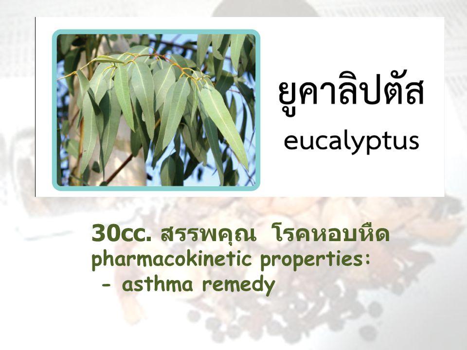 30 cc. สรรพคุณ โรคหอบหืด pharmacokinetic properties: - asthma remedy