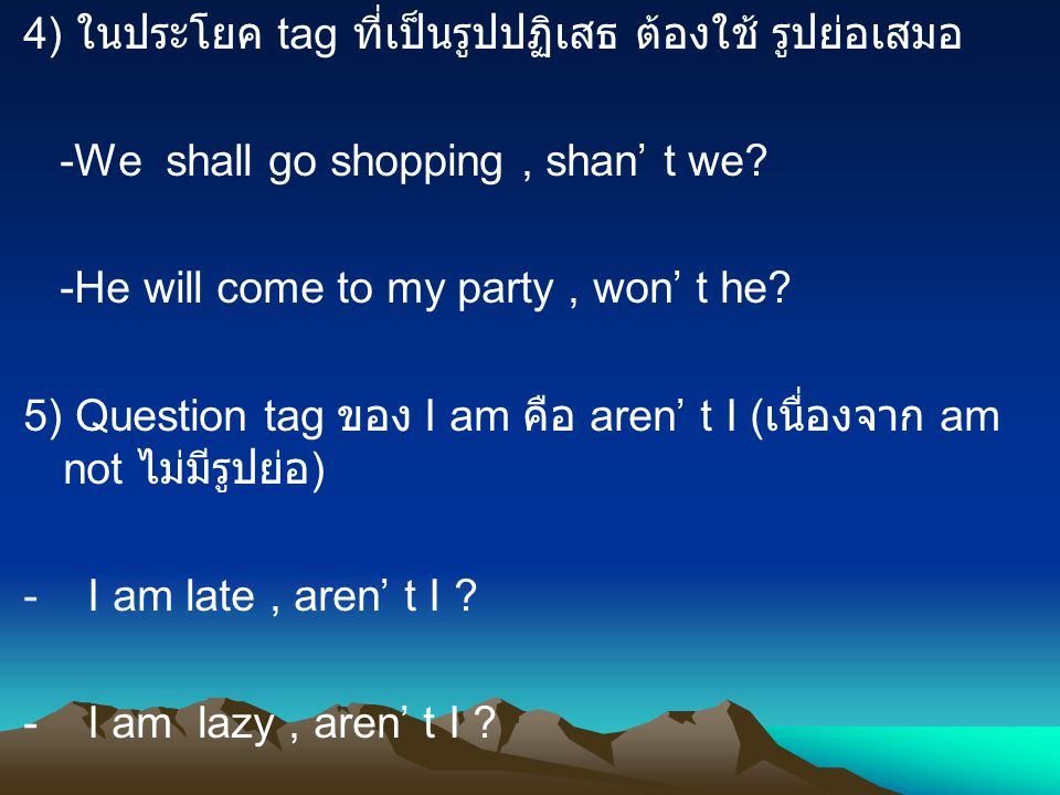 6) Question tag ของกริยาช่วย can, could, may, might,will, shall, ought to, should, V.