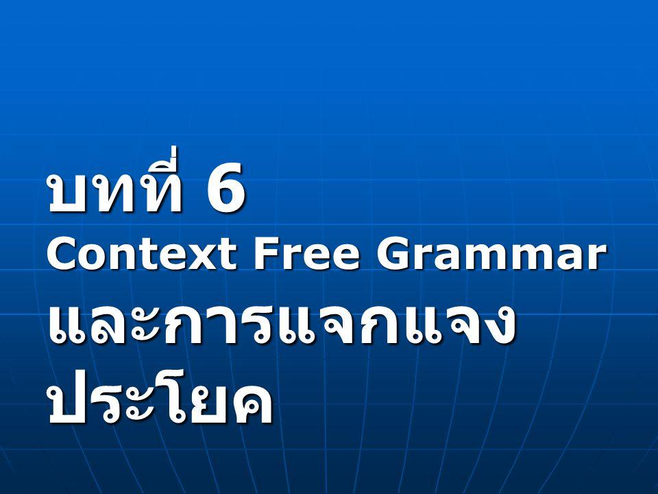 บทที่ 6 Context Free Grammar และการแจกแจง ประโยค