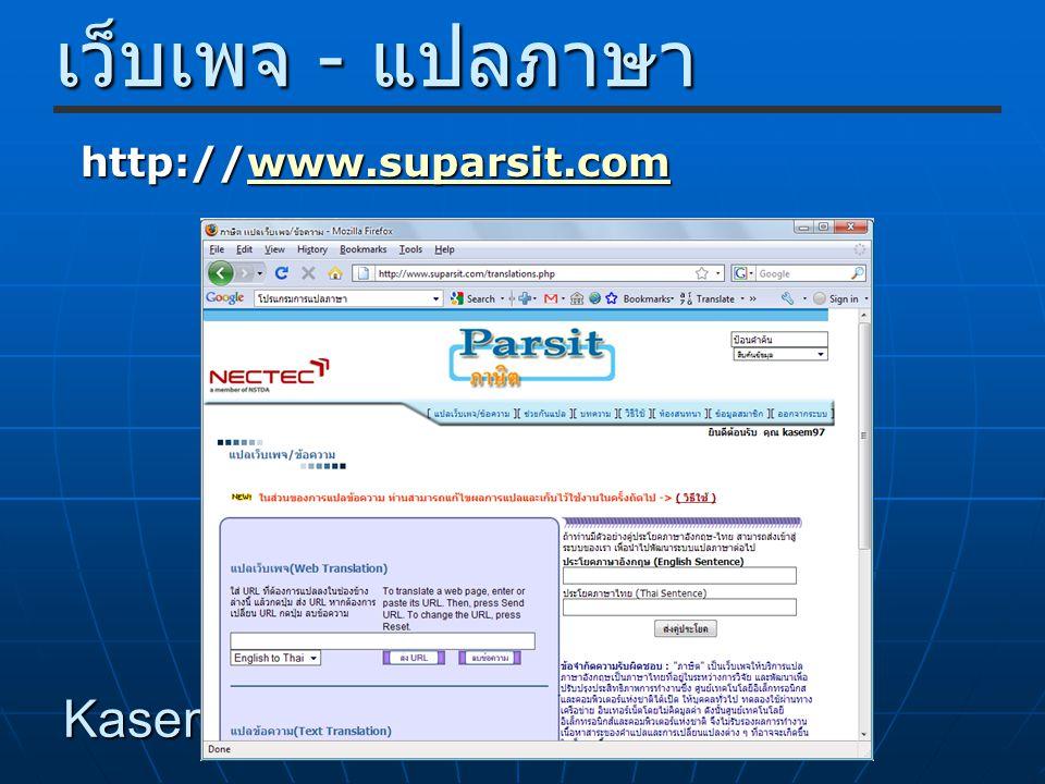 Kasem97 4bbb54 เว็บเพจ - แปลภาษา http://www.suparsit.com www.suparsit.com