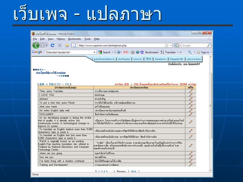 เว็บเพจ - แปลภาษา