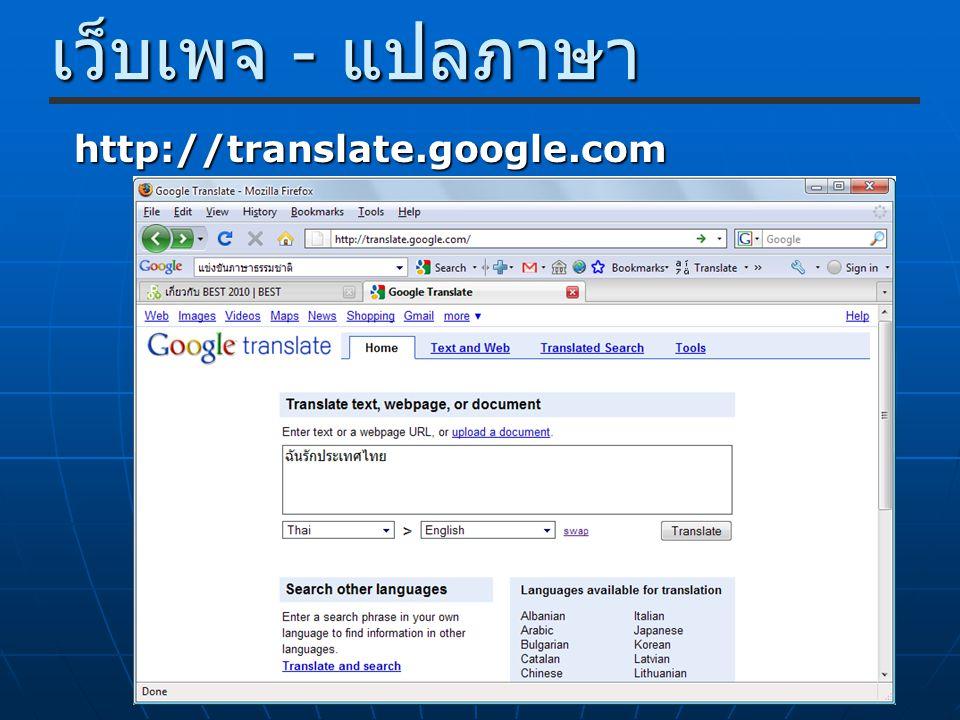 http://translate.google.com