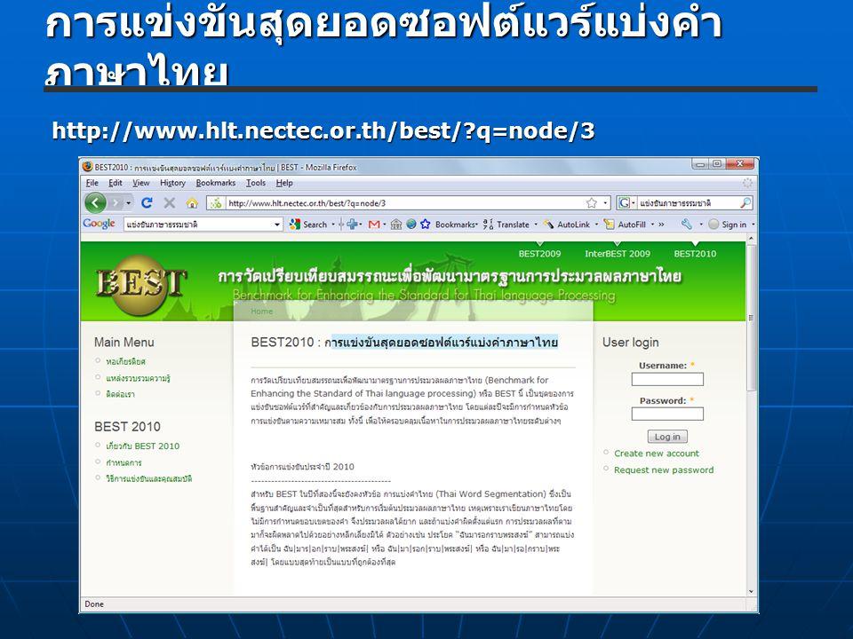 การแข่งขันสุดยอดซอฟต์แวร์แบ่งคำ ภาษาไทย http://www.hlt.nectec.or.th/best/?q=node/3