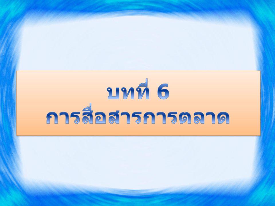 1.ผู้ส่งสาร (Sender) 2. การเข้ารหัส (Encoding) 3.