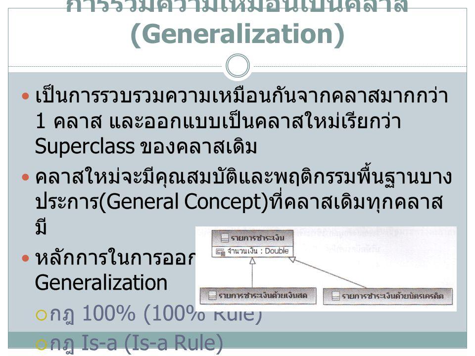 การรวมความเหมือนเป็นคลาส (Generalization) เป็นการรวบรวมความเหมือนกันจากคลาสมากกว่า 1 คลาส และออกแบบเป็นคลาสใหม่เรียกว่า Superclass ของคลาสเดิม คลาสใหม