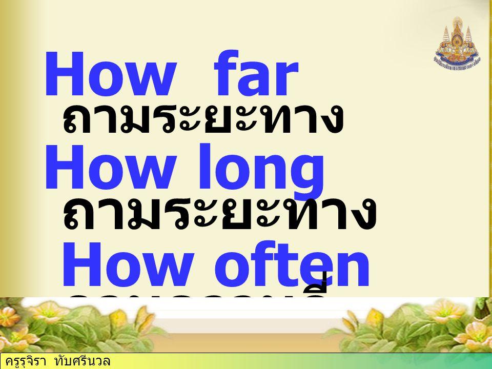 How far ถามระยะทาง How long ถามระยะทาง How often ถามความถี่ ครูรุจิรา ทับศรีนวล