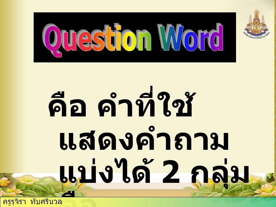คือ คำที่ใช้ แสดงคำถาม แบ่งได้ 2 กลุ่ม คือ ครูรุจิรา ทับศรีนวล