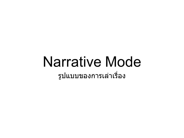 Narrative Mode รูปแบบของการเล่าเรื่อง