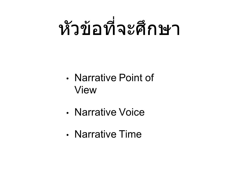 หัวข้อที่จะศึกษา Narrative Point of View Narrative Voice Narrative Time