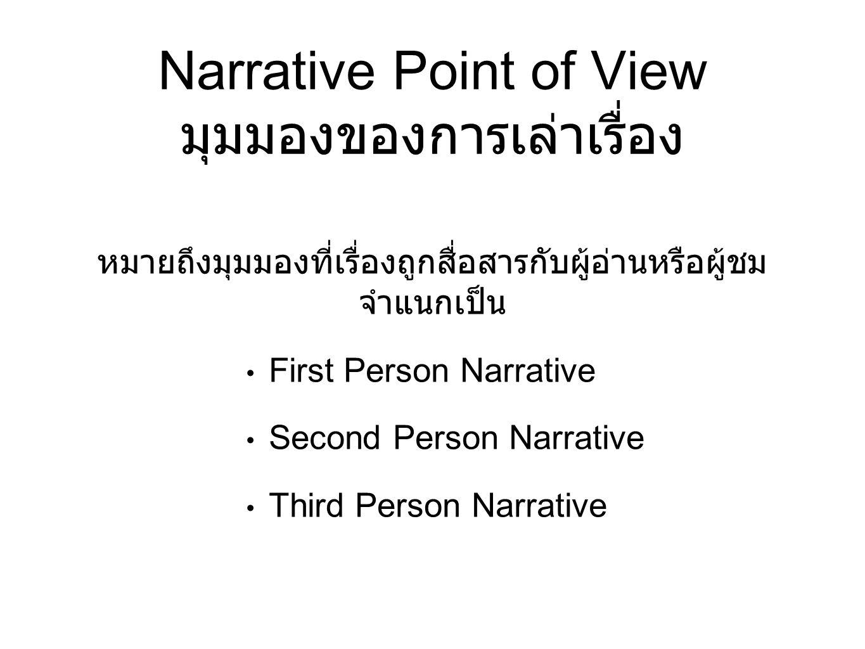 Narrative Point of View มุมมองของการเล่าเรื่อง หมายถึงมุมมองที่เรื่องถูกสื่อสารกับผู้อ่านหรือผู้ชม จำแนกเป็น First Person Narrative Second Person Narr