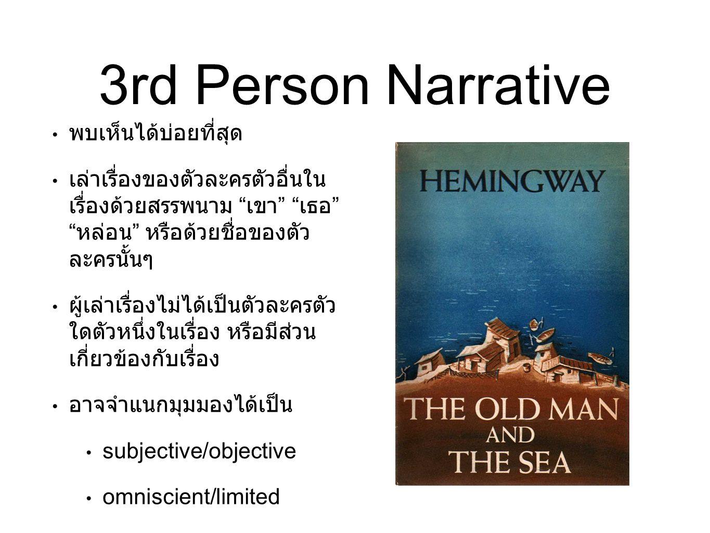 "3rd Person Narrative พบเห็นได้บ่อยที่สุด เล่าเรื่องของตัวละครตัวอื่นใน เรื่องด้วยสรรพนาม "" เขา "" "" เธอ "" "" หล่อน "" หรือด้วยชื่อของตัว ละครนั้นๆ ผู้เล่"