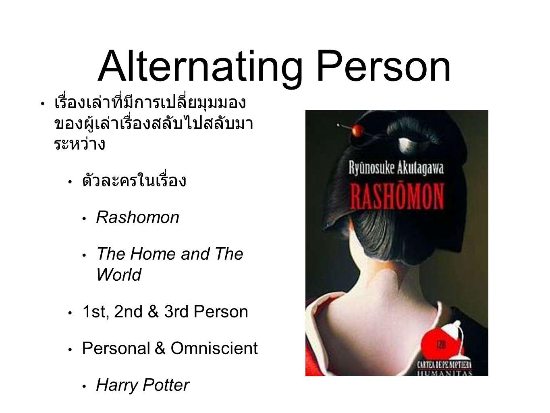 Alternating Person เรื่องเล่าที่มีการเปลี่ยมุมมอง ของผู้เล่าเรื่องสลับไปสลับมา ระหว่าง ตัวละครในเรื่อง Rashomon The Home and The World 1st, 2nd & 3rd