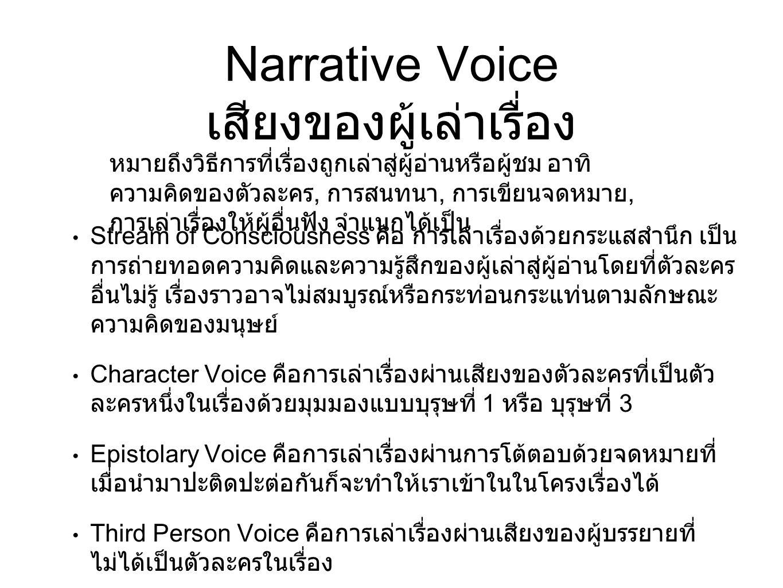 Narrative Voice เสียงของผู้เล่าเรื่อง Stream of Consciousness คือ การเล่าเรื่องด้วยกระแสสำนึก เป็น การถ่ายทอดความคิดและความรู้สึกของผู้เล่าสู่ผู้อ่านโ