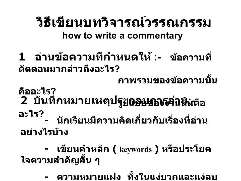 วิธีเขียนบทวิจารณ์วรรณกรรม how to write a commentary 1 อ่านข้อความทีกำหนดให้ :- ข้อความที่ ตัดตอนมากล่าวถึงอะไร .