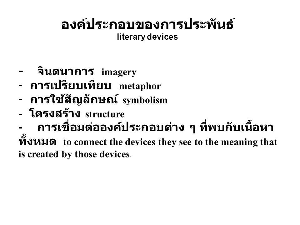 องค์ประกอบของการประพันธ์ literary devices - จินตนาการ imagery - การเปรียบเทียบ metaphor - การใช้สัญลักษณ์ symbolism - โครงสร้าง structure - การเชื่อมต่อองค์ประกอบต่าง ๆ ที่พบกับเนื้อหา ทั้งหมด to connect the devices they see to the meaning that is created by those devices.