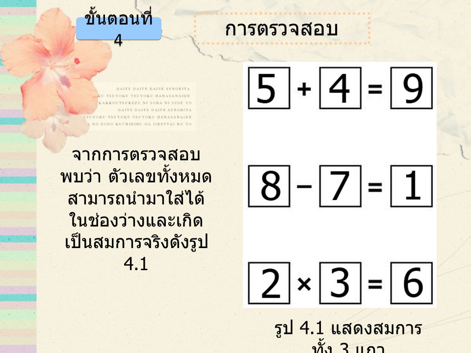 การตรวจสอบ จากการตรวจสอบ พบว่า ตัวเลขทั้งหมด สามารถนำมาใส่ได้ ในช่องว่างและเกิด เป็นสมการจริงดังรูป 4.1 รูป 4.1 แสดงสมการ ทั้ง 3 แถว ขั้นตอนที่ 4