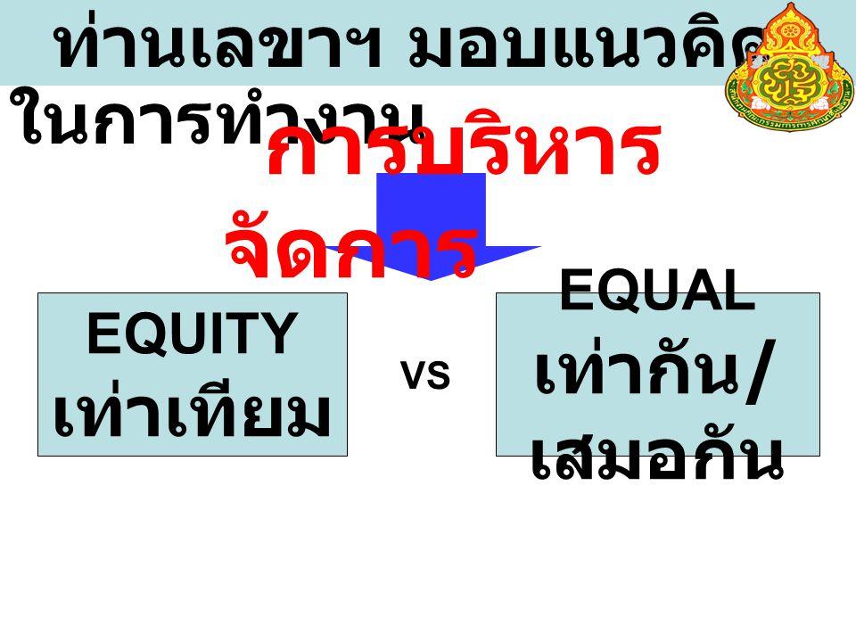 ท่านเลขาฯ มอบแนวคิด ในการทำงาน EQUITY เท่าเทียม EQUAL เท่ากัน / เสมอกัน VS การบริหาร จัดการ