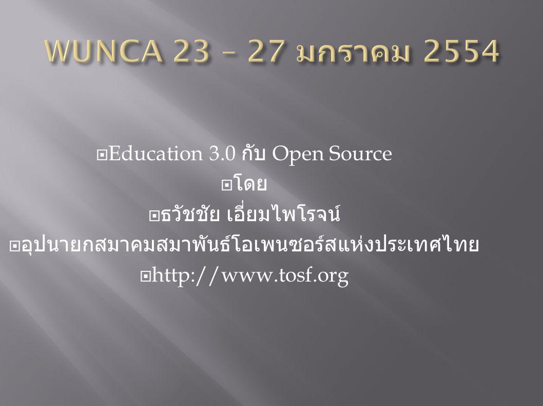  Education 3.0 กับ Open Source  โดย  ธวัชชัย เอี่ยมไพโรจน์  อุปนายกสมาคมสมาพันธ์โอเพนซอร์สแห่งประเทศไทย  http://www.tosf.org