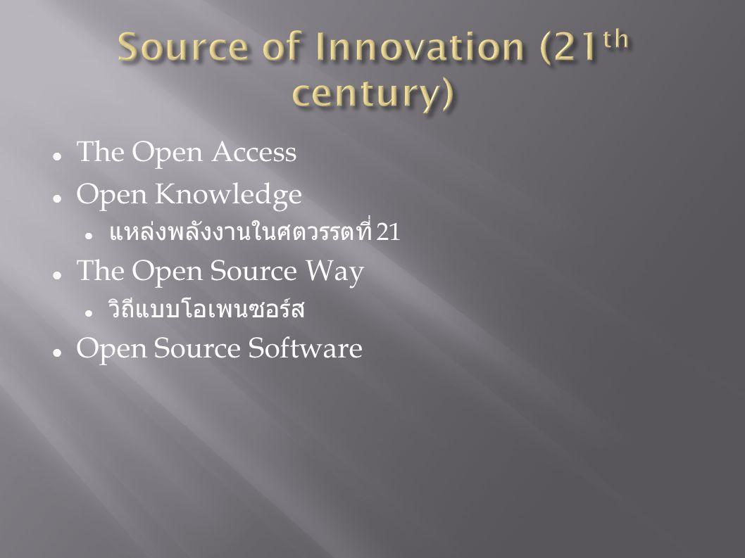 The Open Access Open Knowledge แหล่งพลังงานในศตวรรตที่ 21 The Open Source Way วิถีแบบโอเพนซอร์ส Open Source Software