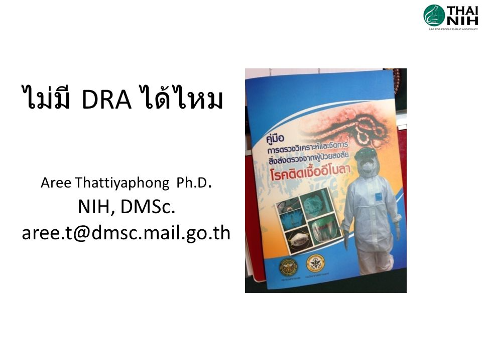 Routine Laboratory Hematology -CBC -Malaria -Rapid test (malaria) Blood Chemistry -Electrolyte -Bun, Creatinine -LFT -Amylase -Microbiology -Hemoculture Serology/Immunology -Rapid test (Dengue) -Blood bank (No cross- matching) ให้เลือด (PRC) group O Rh negative FFP group AB Nucleic acid detection (Non-ebola detection) - PCR ต้องสกัดด้วยชุดน้ำยาใน พื้นที่เฉพาะ MALARIA, DENGUE ทำรายการทดสอบเท่าที่จำเป็นและน้อยที่สุด ไม่ต้อง heat-inactivation ตัวอย่าง