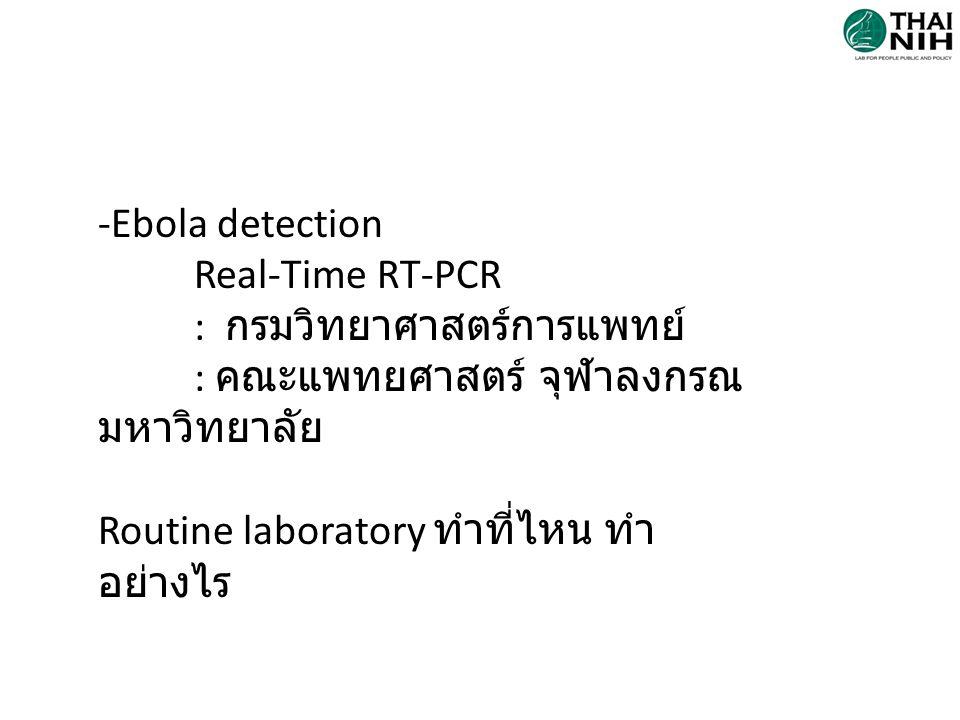 -Ebola detection Real-Time RT-PCR : กรมวิทยาศาสตร์การแพทย์ : คณะแพทยศาสตร์ จุฬาลงกรณ มหาวิทยาลัย Routine laboratory ทำที่ไหน ทำ อย่างไร