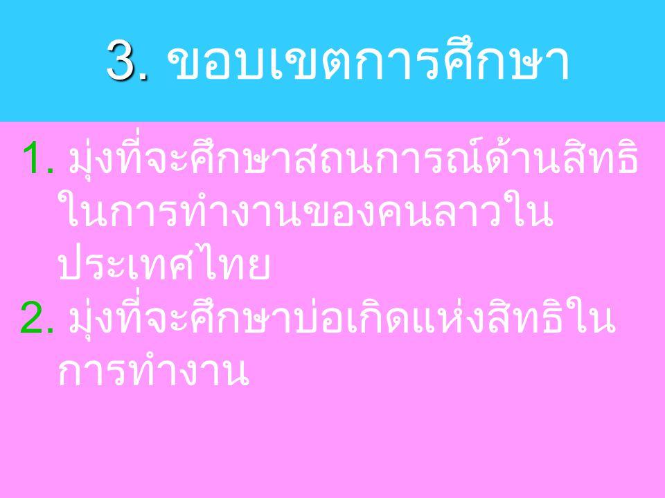 1. มุ่งที่จะศึกษาสถนการณ์ด้านสิทธิ ในการทำงานของคนลาวใน ประเทศไทย 2.