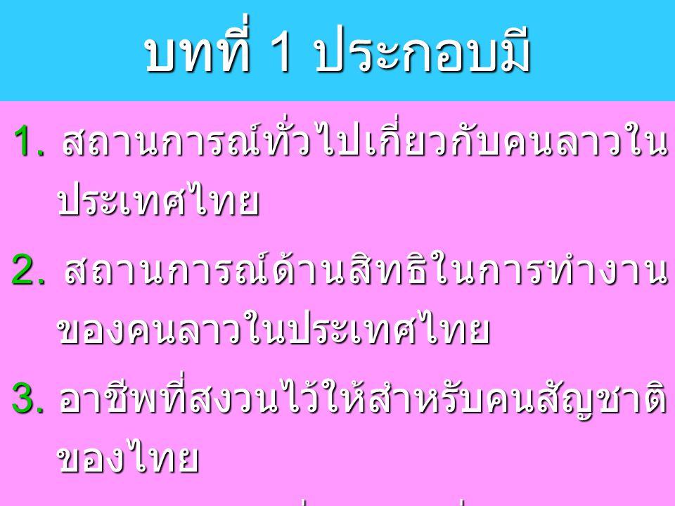 1. สถานการณ์ทั่วไปเกี่ยวกับคนลาวใน ประเทศไทย 2.