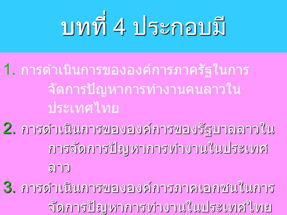 1. การดำเนินการขององค์การภาครัฐในการ จัดการปัญหาการทำงานคนลาวใน ประเทศไทย 2.