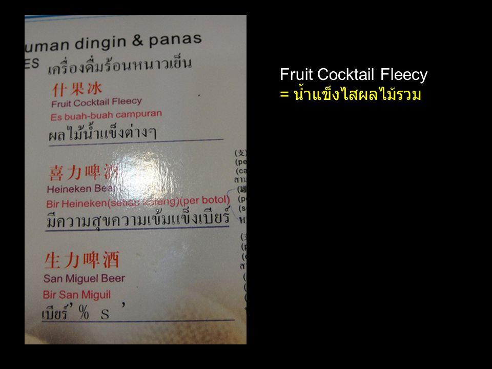 Fruit Cocktail Fleecy = น้ำแข็งไสผลไม้รวม