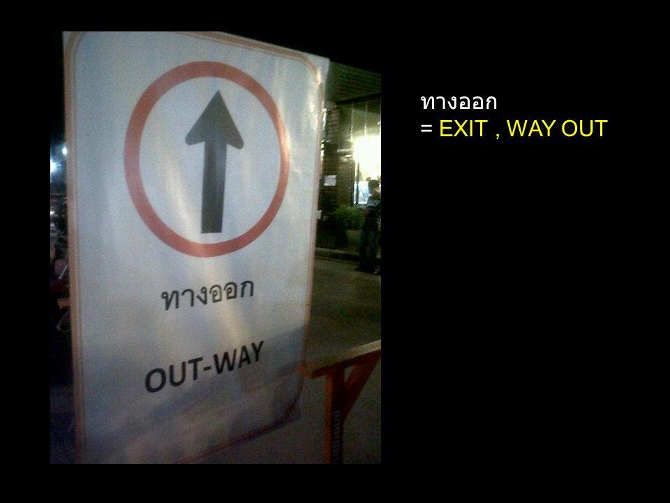 ทางออก = EXIT, WAY OUT