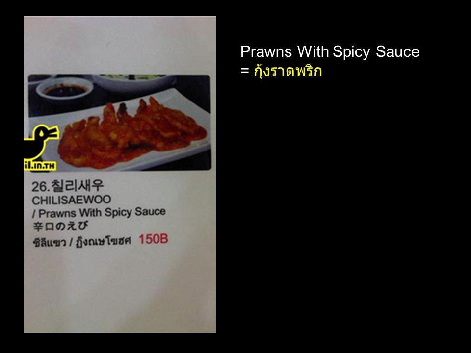 Prawns With Spicy Sauce = กุ้งราดพริก