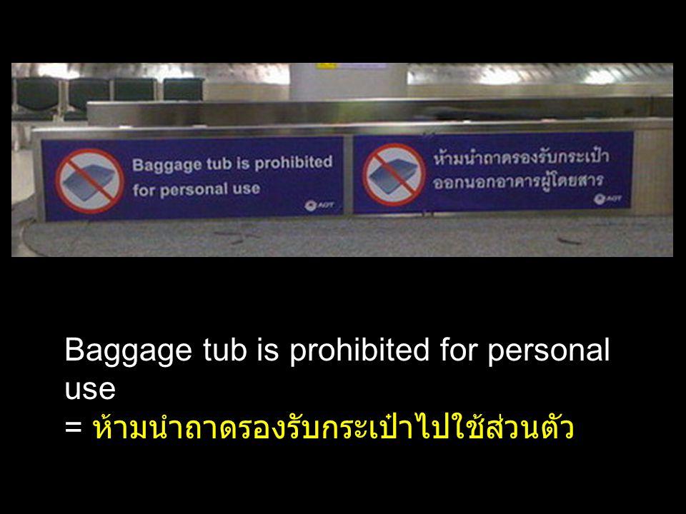 Baggage tub is prohibited for personal use = ห้ามนำถาดรองรับกระเป๋าไปใช้ส่วนตัว