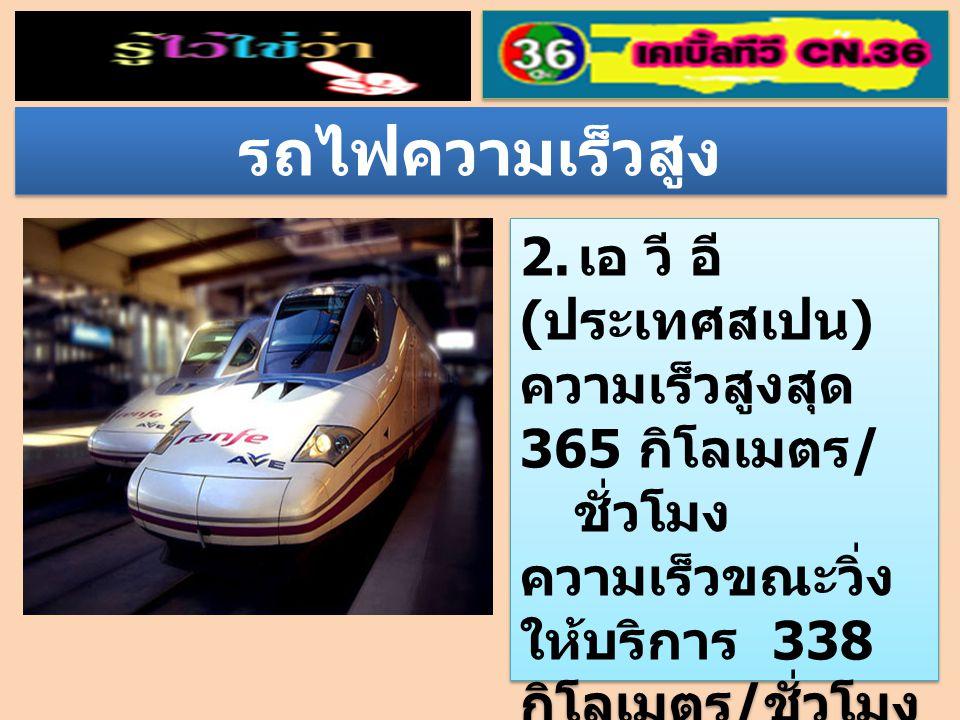 รถไฟความเร็วสูง 3.