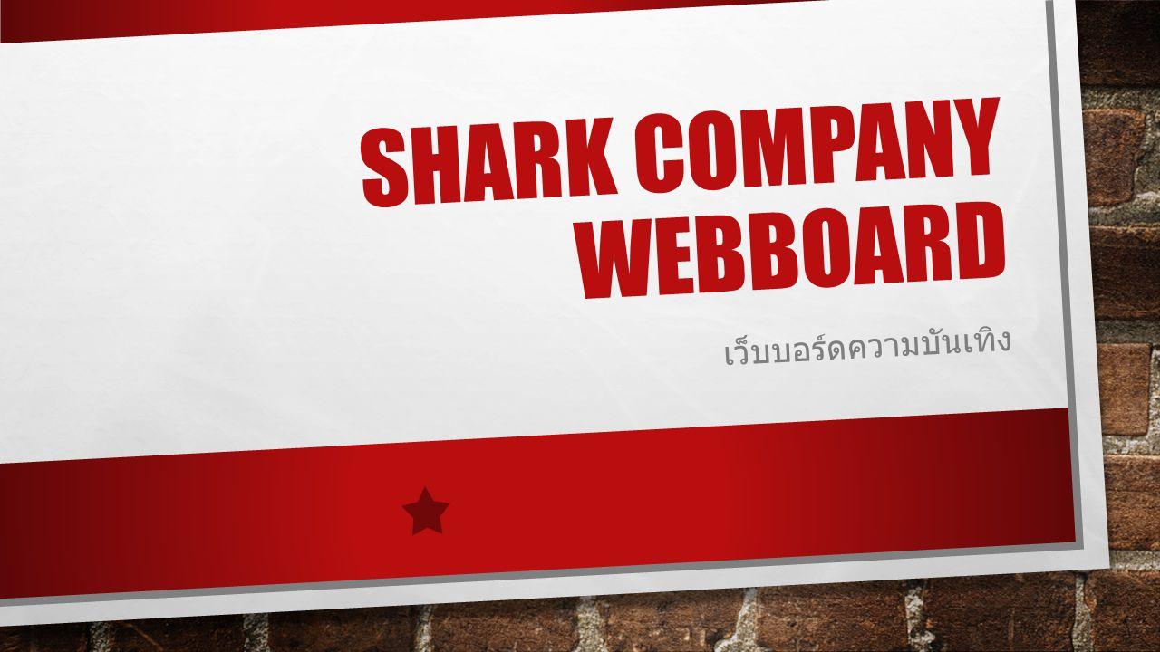 SHARK COMPANY WEBBOARD เว็บบอร์ดความบันเทิง