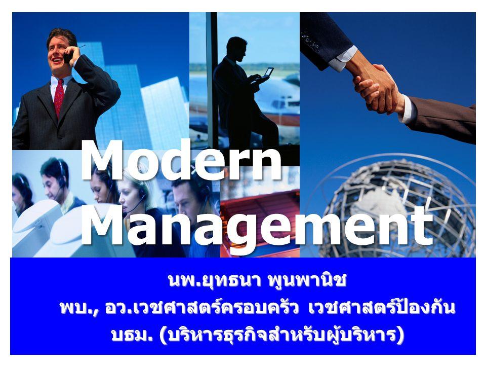 นพ.ยุทธนา พูนพานิช พบ., อว.เวชศาสตร์ครอบครัว เวชศาสตร์ป้องกัน บธม. (บริหารธุรกิจสำหรับผู้บริหาร) ModernManagement